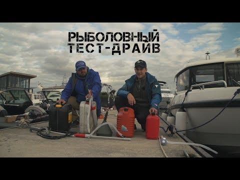 """Обзор помп для перекачки топлива. """"Рыболовный тест драйв"""""""