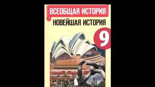 § 18 Вторая мировая война 1939-1945гг.