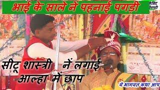 जिला कन्नौज में दहाड़े सीटू शास्त्री / लगाई आल्हा में छाप / seetu shastri bhagvat katha