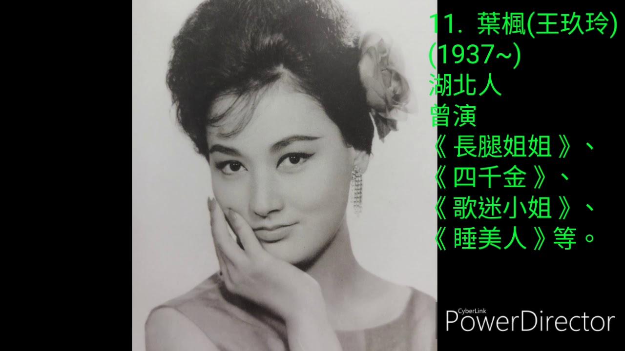 香港國語片女明星50至60年代 - YouTube