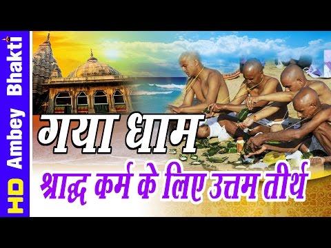 Yatra || गया धाम - श्राद्ध कर्म के लिए उत्तम तीर्थ ॥ Bodh Gaya || Story Of Gayasur-# Ambey Bhakti