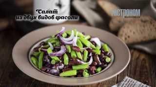 Салат из двух видов фасоли