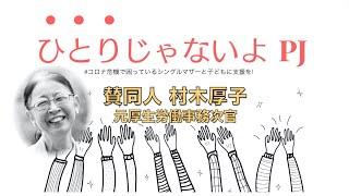 賛同人インタビュー:「女性の幸せと子どもの幸せを両方実現できる社会に」元厚生労働事務次官 村木厚子さん