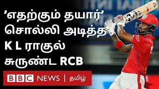 IPL 2020: மிரள வைத்த K.L Rahul Batting; கோட்டை விட்ட Kohli | KXIP vs RCB Match results