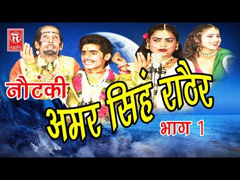 देहाती नौटंकी | अमर सिंह राठौर भाग 1 | Amar Singh Notanki Part 1 | Ch Dharampal & Party | Rathor