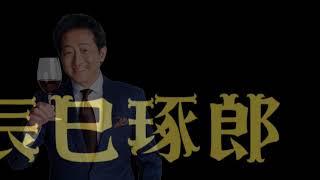 ザ クラウンパレス新阪急高知 ワイン会特別企画   ~ ≫≫≫ 2017年1...