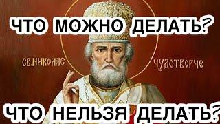 Что нужно делать и что нельзя делать в День Святого Николая 22 мая Никола Летний. Николай Чудотворец