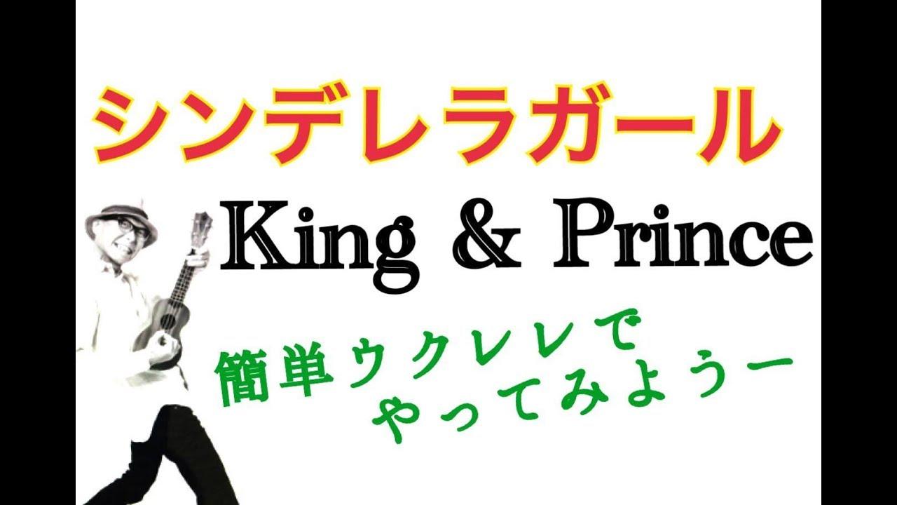 King & Prince『シンデレラガール』夏休みはウクレレ! 超かんたん版 コード4つ!レッスン付 (with English subtitle )