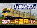 【三岐鉄道】西武カラーに復刻の801系805F 貨物専用ホーム「JR富田」行き運転