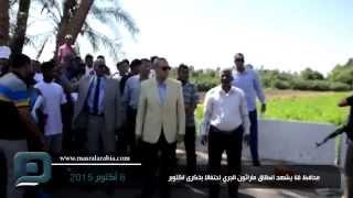 مصر العربية | محافظ قنا يشهد انطلاق ماراثون الجري احتفالا بذكرى اكتوبر
