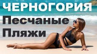 Песчаные пляжи Черногории и пейзажи полуострова Луштица