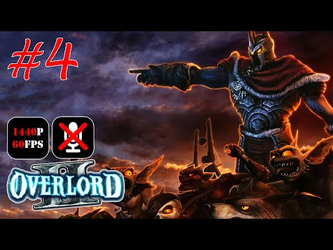 Overlord II #4 - Изучение Башни Тьмы
