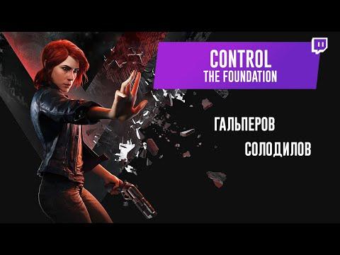 CONTROL. Контроль фундамента