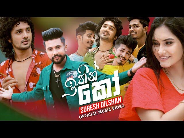 Ithin Ko (ඉතින් කෝ) - Suresh Dilshan Official Music Video