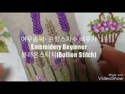 Embeoidery Beginner-Bullion Stitch 블리온스티치 꼼꼼히 살펴보기