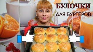 Сдобные булочки для бургеров и бутербродов вкусные пышные  воздушны
