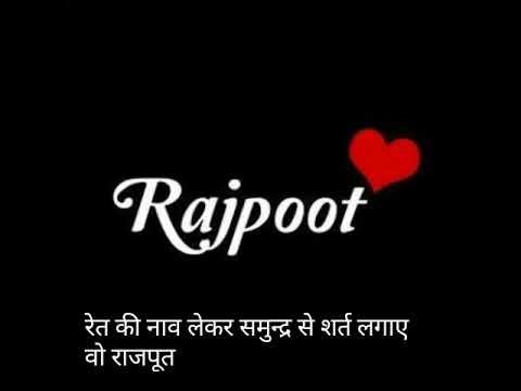 Whatsapp Rajput Status