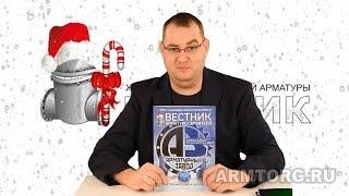 Презентація журналу Вісник арматуростроителя №7 (35) 2016 р.
