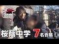桜蔭中学 7名合格!女子最難関校 合格の感動場面 2017年2月2日