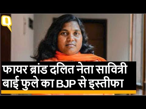 UP: Savitribai Phule ने कहा कि BJP समाज को बांटने की कोशिश कर रही है   Quint Hindi