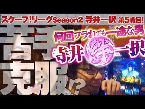 スクープリーグ! season2 vol.25