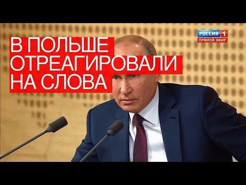 МИД Польши ответил на слова Путина о Второй мировой войне