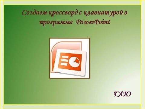 Создаем кроссворд с клавиатурой в программе PowerPoint