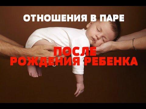 Преодолеваем вместе семейный кризис рождения ребенка