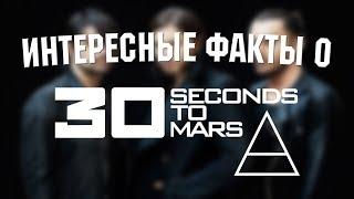 ИНТЕРЕСНЫЕ ФАКТЫ О 30 SECONDS TO MARS