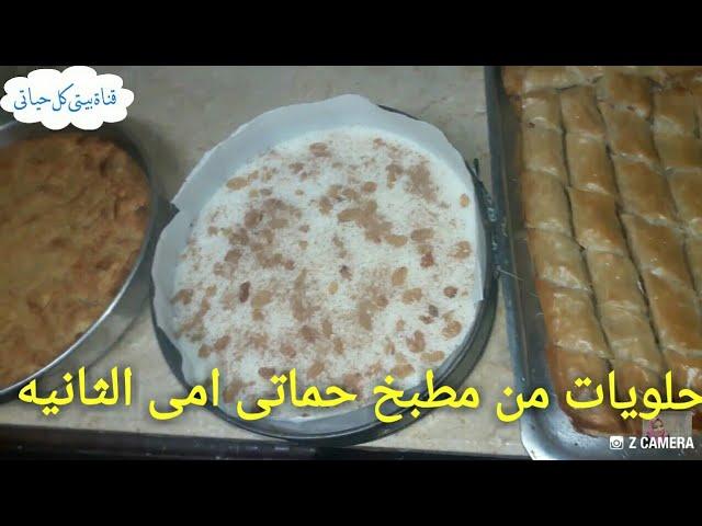 من مطبخ حماتى || هنعمل اجمل حلويات رمضانيه|| حلويات مشكله#بيتى_كل_حياتى