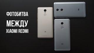 Фотобитва  Xiaomi Redmi Note 3 Pro, Xiaomi Redmi Note 4, Xiaomi Redmi Pro