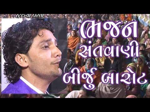 Birju Barot -  Bhajan Santvani - ભજન સંતવાણી -બીર્જું બારોટ - GujaratiMoj.