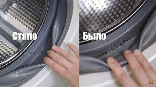 Плесень в стиральной машине. Вот как просто её удалить своими руками