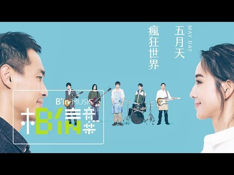 Mayday五月天 [ 瘋狂世界 World Crazy #MaydayBlue20th ] Official Music Video