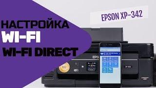 Як налаштувати Wi-Fi на принтері Epson XP-342