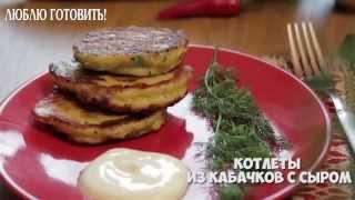 Котлеты из кабачков с сыром - рецепт журнала Люблю Готовить