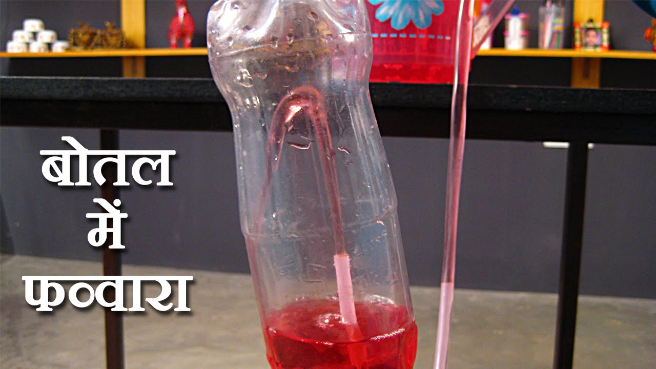 Fountain In Bottle Easy Science Project For Kids Hindi By Electricity Experiment Elementary Lesson Sameer Goyal Youtube