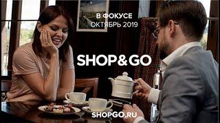 SHOP&GO В Фокусе Октябрь 2019 Александр Горбов