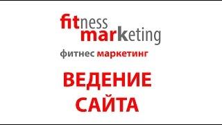 Управление сайтом фитнес клуба