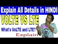 [Hindi] What is Volte? Difference between LTE and VOLTE. Explain in details