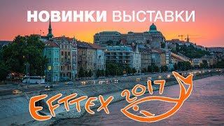 Новинки рыболовной выставки в Венгрии 2017. Efttex 2017