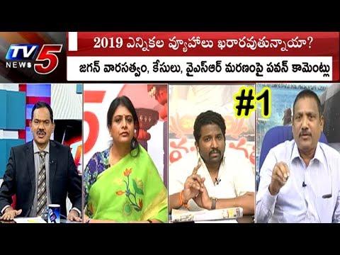 టీడీపీకి జనసేన అనుకూలంగా ఉంటుందా..? | Top Story #1 | TV5 News