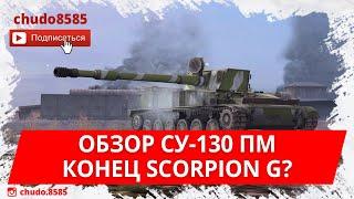 Обзор Су-130 ПМ wot blitz по первому впечатлению. Конец Scorpion G?