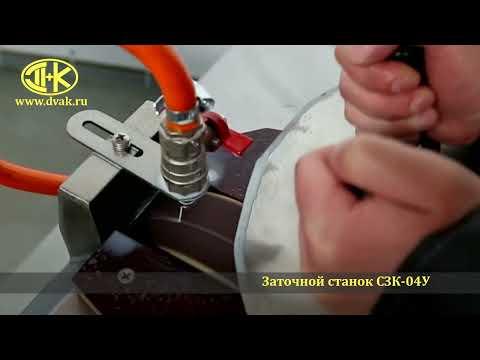 Заточка куттерного ножа типа грань на станке ДВАК СЗК-04УСП в комплектации со столом и системой оборота охлаждающей жидкости СОЖ