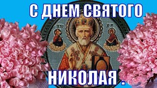 🌺С ДНЕМ Святого Николая от души Вас поздравляю🌹День Николая