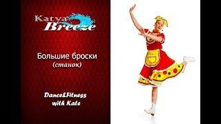 Урок народного танца - Большие броски