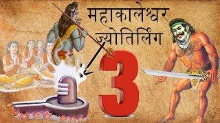 तृतीय भगवान महाकाल ज्योतिर्लिंग की कथा ! The Story of Third Jyotirlinga - Mahakaleshwar Jyotirlinga