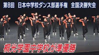 中学校ダンス部選手権 神奈川の桐光学園中学校が準優勝
