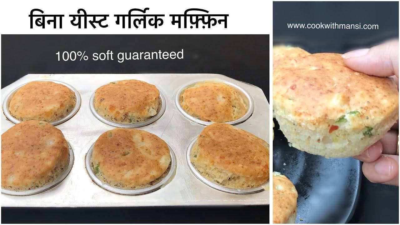 Garlic bread without yeast | No yeast garlic bread muffins ...