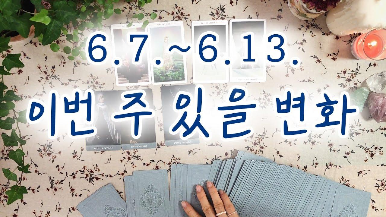[타로/주간운] 6월 둘째주 내게 있을 변화 (6. 7.~6. 13.)